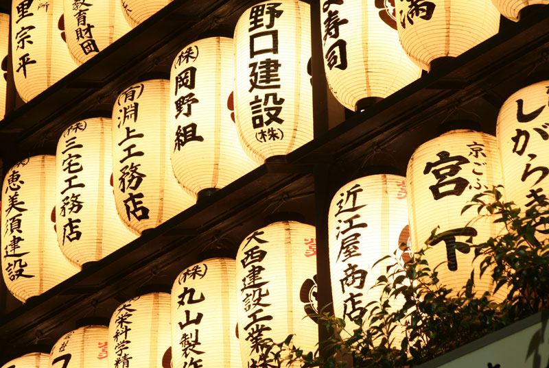 Kurodani Temple lanterns illuminate the night in Kyoto, Honshu.