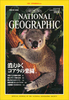 Cover of the first-ever, non-English edition of National Geographic Magazine, Vol. 1, Number 1, used to launch the magazine in Japan.  Photo from the assignment originally shot by Miguel for the English edition of the magazine.