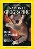 Published_Koalas_National-Geographic-Mag_01