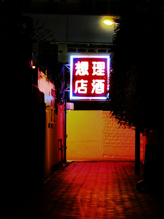 Kowloon motel neon sign