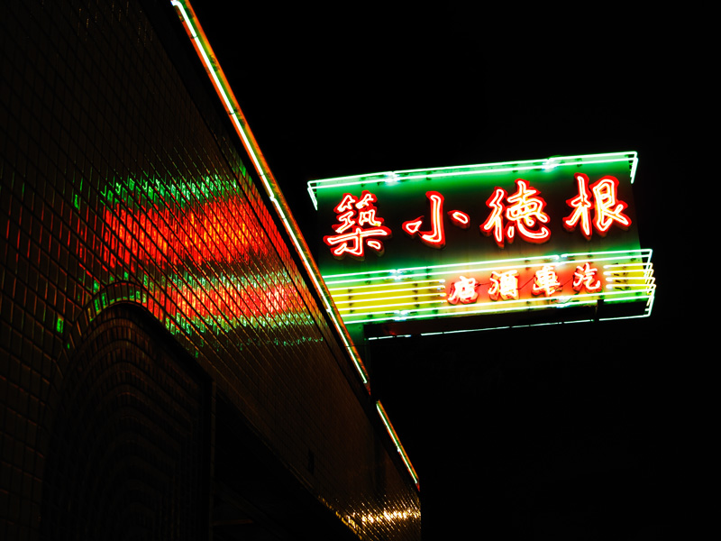 Kowloon neon motel sign
