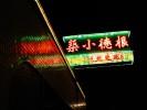 Kowloon neon motel sign