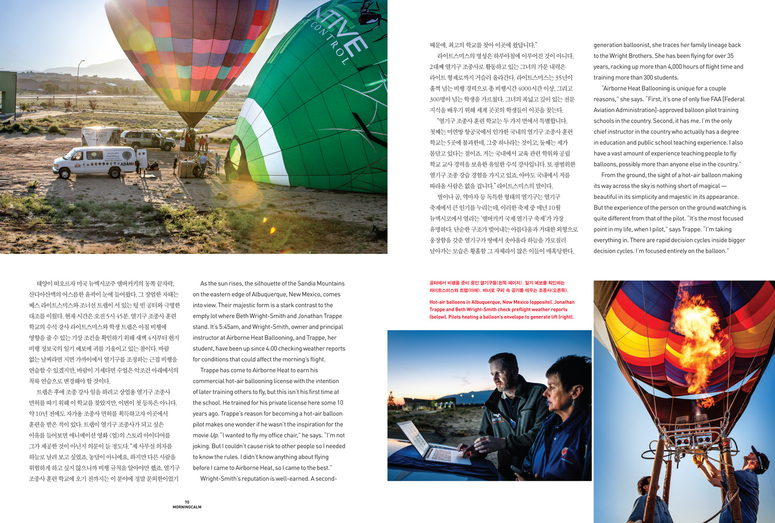 2017_10---World-Academies---Airborne-Heat-Ballooning-1-2