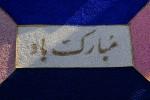 Shariat_2008-05-03_DSC3045