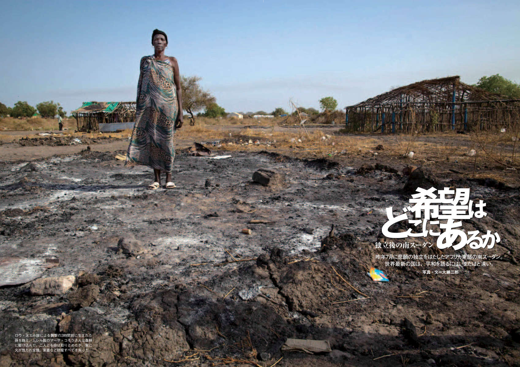 Asahi Weekly (Japan) - South Sudan Conflict