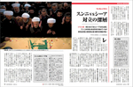 Newsweek Japan - Lebanon