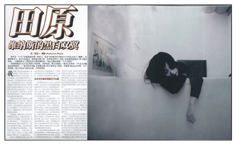 Rolling Stone, China edition, April 2007