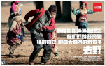 "The North Face, "" Go Wild"", Greater China Campaign, 2012"
