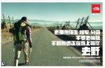 The North Face, {quote} Go Wild{quote}, Greater China Campaign, 2012