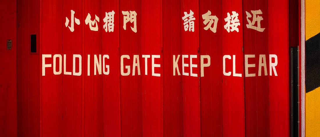 firehouse gateHong Kong