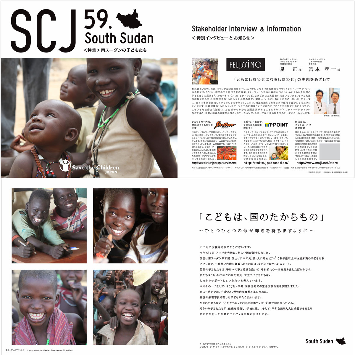 Save the Children Japan fundraising materials
