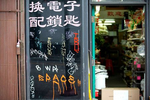"""A storefront is damaged in the Chinatown-International District after a night of protests in Seattle, Wash. on May 30, 2020. Protests around the country became violent over the past couple days after the police killing of George Floyd, a black man in Minneapolis, who was killed while in the custody of white police officers. Residents of the Chinatown-International District were already on edge after a couple Asian-targeted hate crimes occurred in the neighborhood fueled by President Donald Trump's references of COVID-19 as the """"Chinese virus"""" or """"Kung flu."""""""