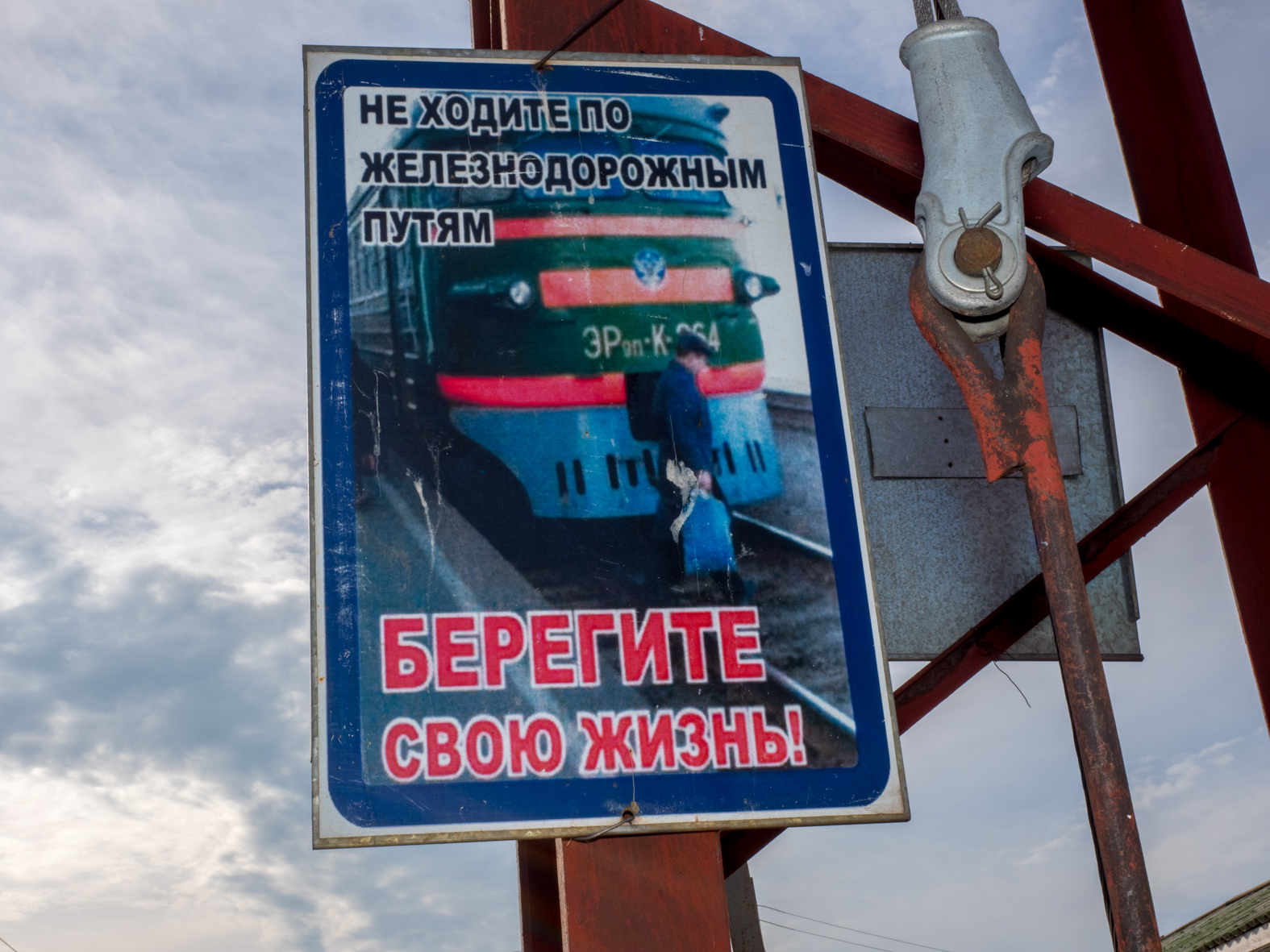 A warning sign for passengers on the Trans-Siberian Railway from Moscow-Vladivostok. Spanning a length of 9,289km, it's the longest uninterrupted single country train journey in the world. It has connected Moscow with Vladivostok since 1916, and is still being expanded. It was built between 1891 and 1916 under the supervision of Russian government ministers personally appointed by Tsar Alexander III and his son, the Tsarevich Nicholas (later Tsar Nicholas II).