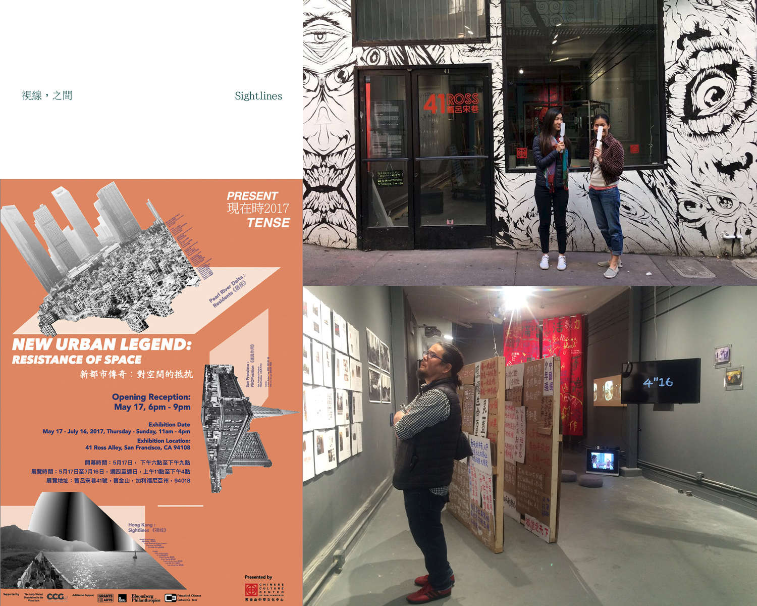 Sightlines is presented in New Urban Legend: Resistance of Space ,at 41 Ross, San Francisco, from May-July, 2017. Other artists and groups include Weston Teruya, the Pearl River Delta Residents project and Laura Boles Faw.As part of the Stanford Arts Institute/Stanford University and 41 Ross, we have a panel discussion: The Right to the Creative City: Towards Arts of Co-Liberation, at 41 Ross, San Francisco, on May 18, 2017 at 6.30pm.Panel ParticipantsAbby Chen, Artistic Director and Curator, Chinese Culture Center of SF, Ziying Duan, Assistant Curator, Chinese Culture Center of SF, Marci Kwon, Assistant Professor, Art History, Stanford University, Yongfeng Ma, artist, Wei Leng Tay, curator, Weston Teruya, artist, Michelle Wong, curator.