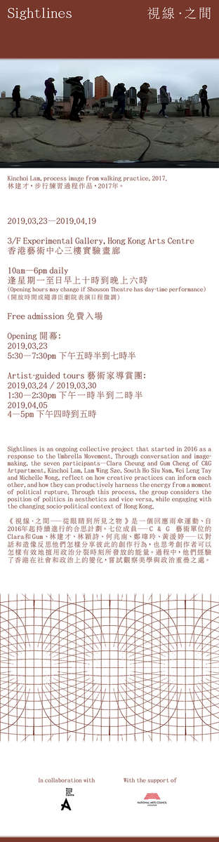 Sightlines, with Michelle Wong, C&G, South Ho, Kinchoi Lam and Lam Wing Sze at Hong Kong Arts Centre's Experimental Gallery till April 19, 2019.