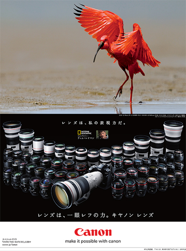 Canon Japan Ad for the new 400mm lens- Fall 2011