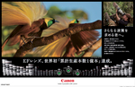 Advertisment for 100 million Canon EOS lenses made