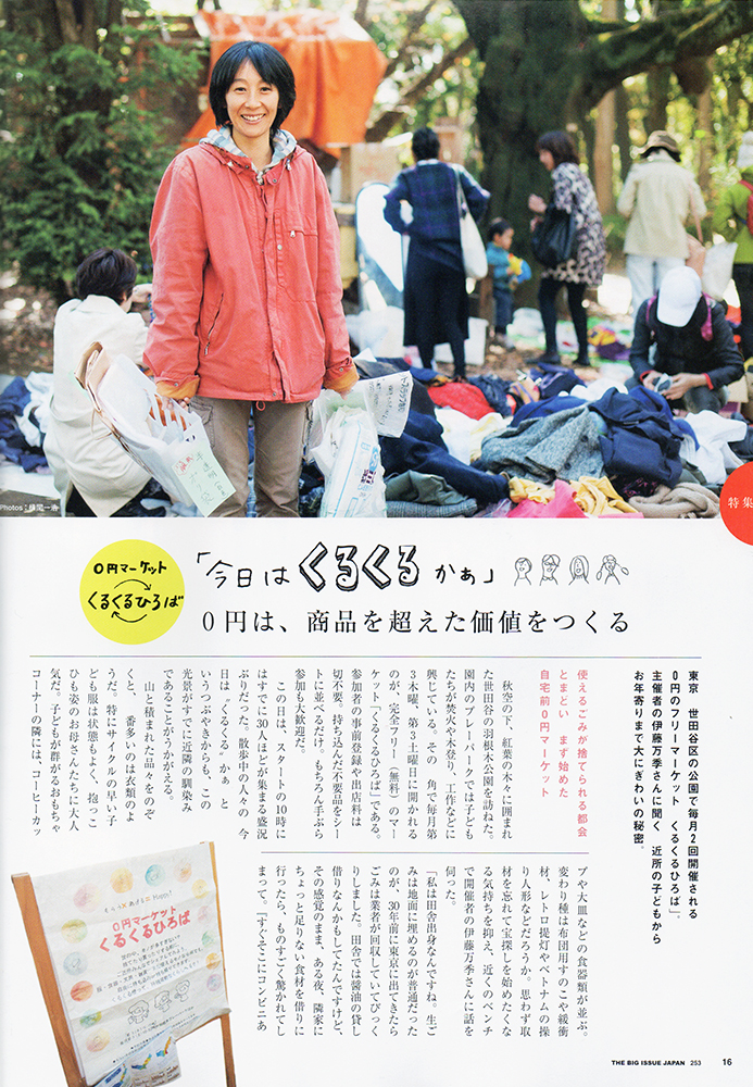 The Big Issue Japan, December 15, 2014.