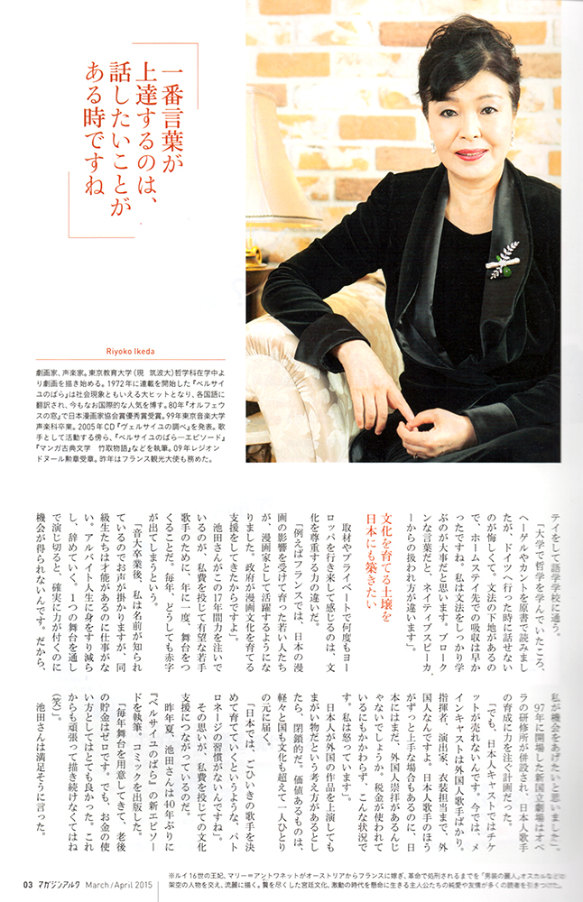 MAGAZINE ALC, March/April  2015.