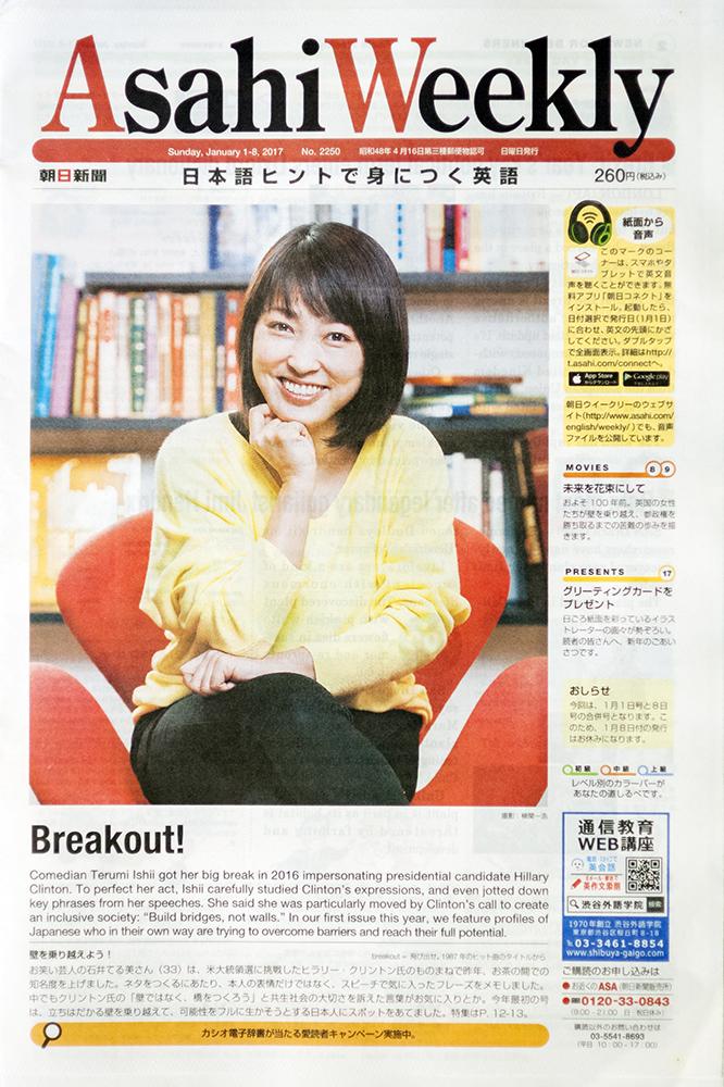 Asahi Weekly, January 1, 2017.