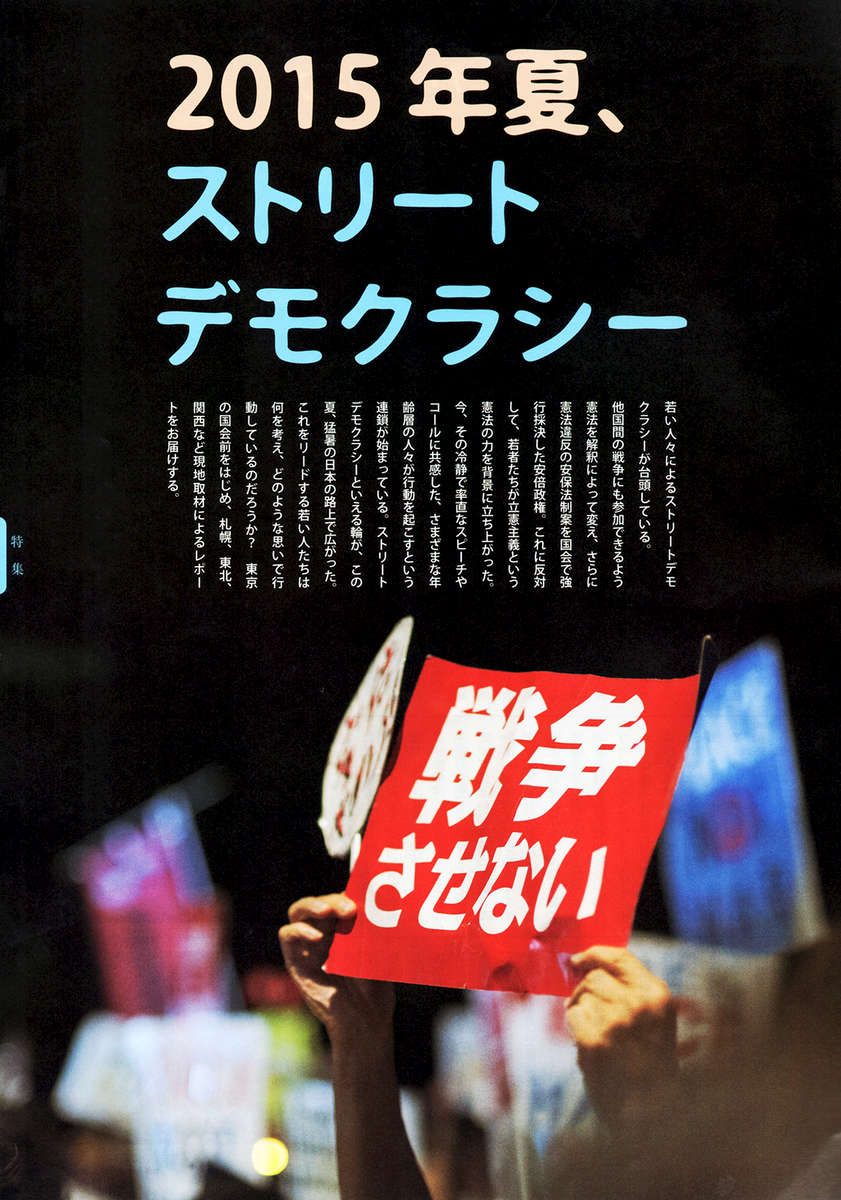 The Big Issue Japan, September 1, 2015.