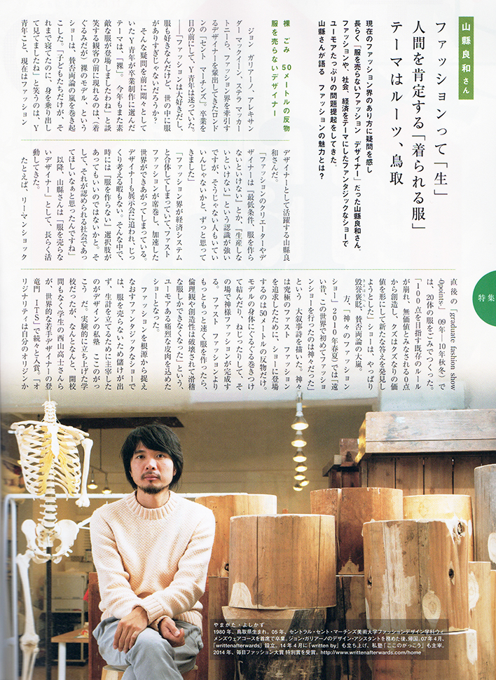 The Big Issue Japan, January 15, 2015.