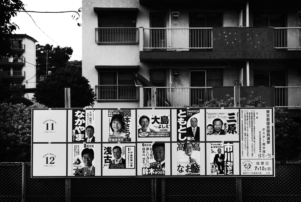 Candidate posters for Tokyo Metropolitan Assembly Election on July 12, 2009 in the Hanahata Danchi. The Democratic Party of Japan won the election, took over the assembly as the Liberal Democratic Party slipped down from the top.                                                                             2009/07/12