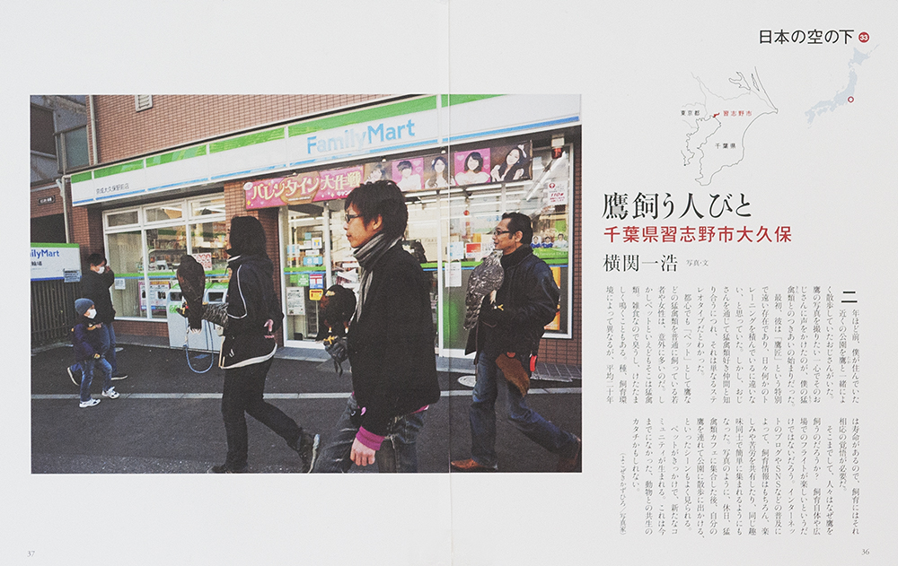 Haha no Tomo, December 22, 2014.