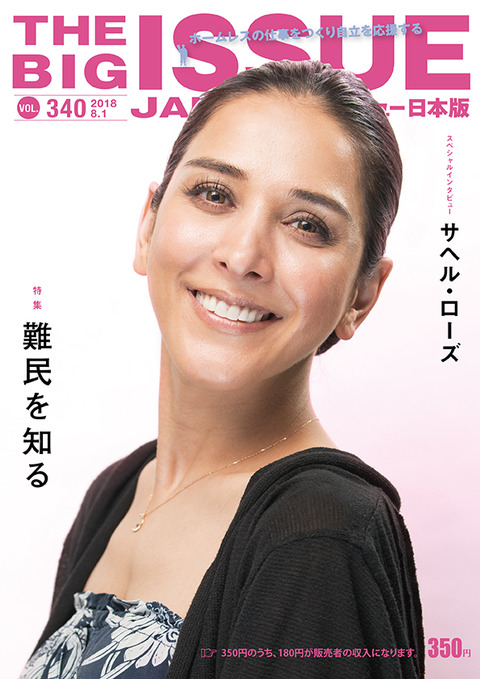 The Big Issue Japan, cover, August 1, 2018.