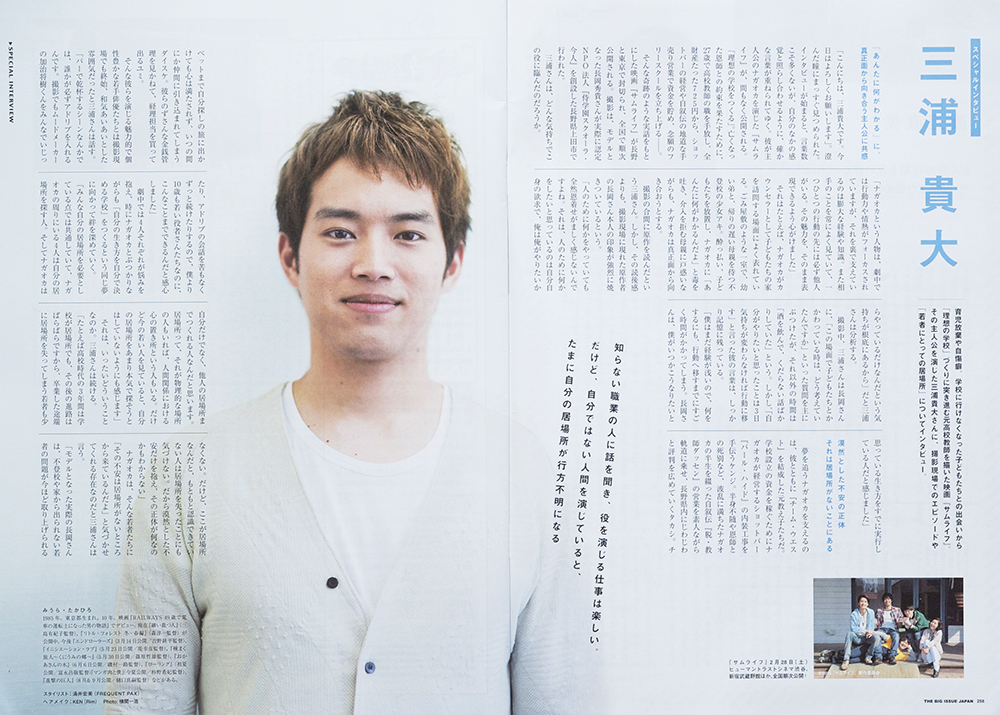 The Big Issue Japan, March 1, 2015.