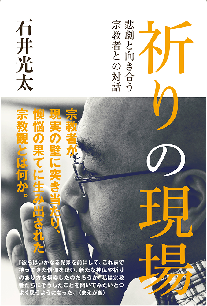 Author Kota Ishii's Book cover, April, 2015.