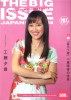The Big Issue Japan, cover, January 15, 2013.
