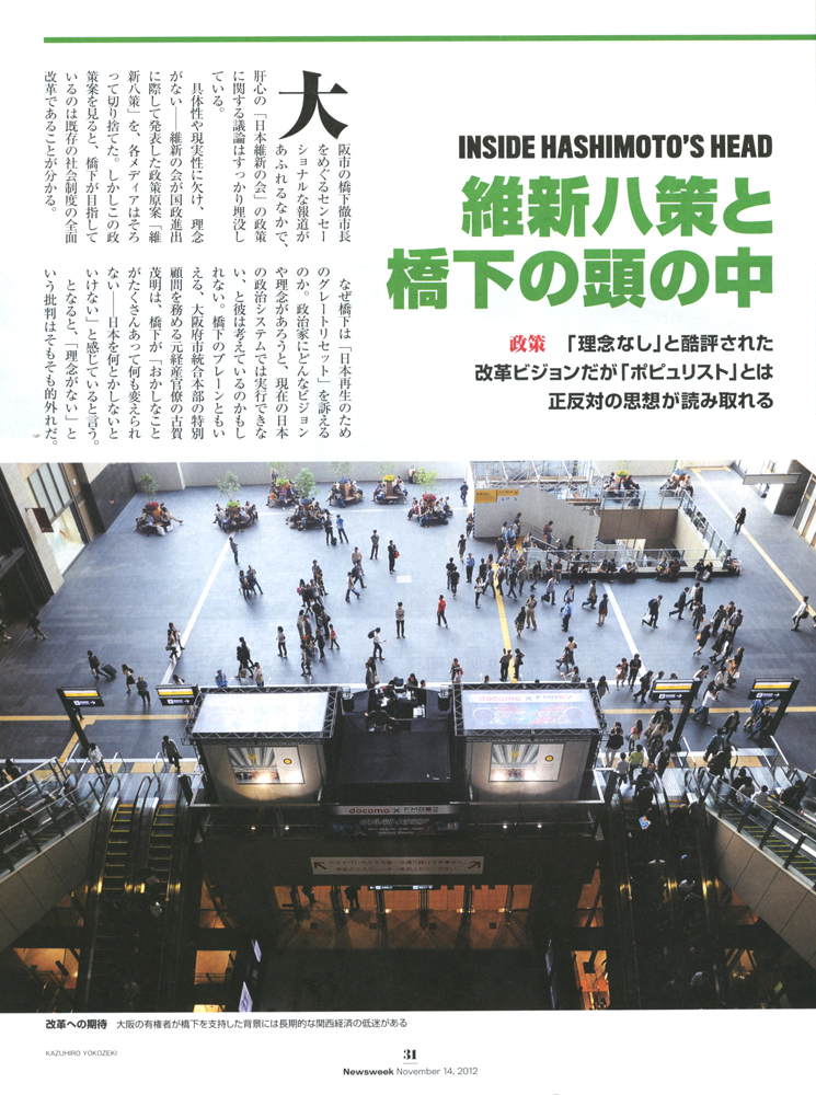 Newsweek Japan, November 14, 2012.