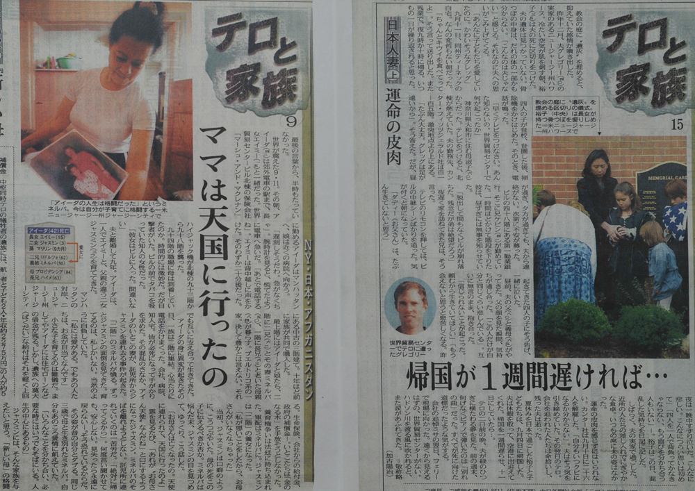 "The Tokyo Shimbun {quote}Terrorism and Family"" serial"