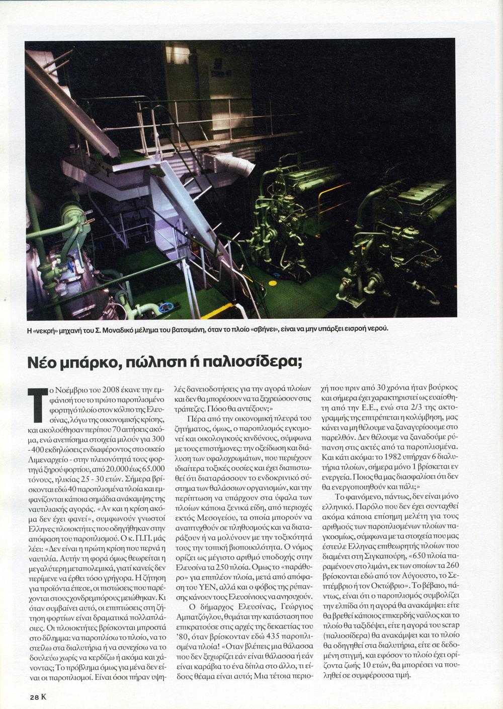 KATHIMERINI_08