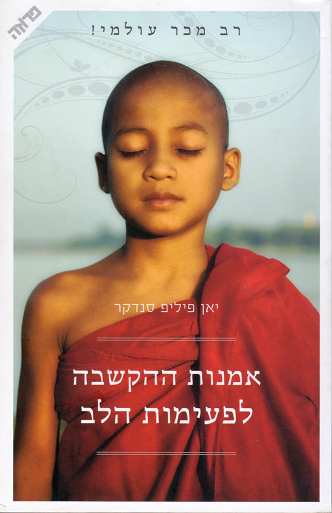 Book cover in Israel
