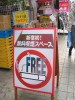 Get hooked on cigaretts for free in Japan