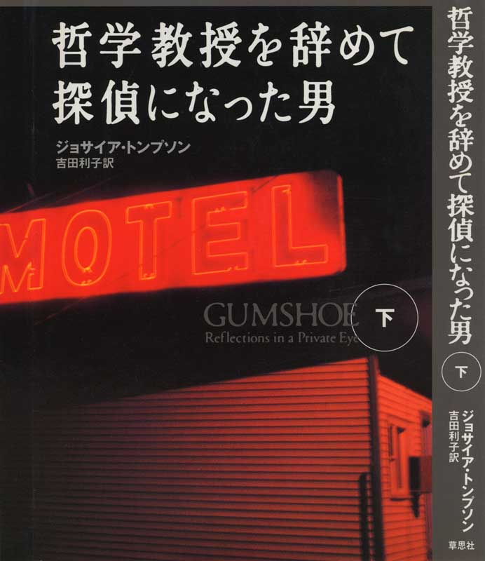 Reflections in a Private Eye.  Book jacket photograph.  Motel at night.  ag_0000_1257  Color Rights Managed Image Copyright © 1997 Ann Giordano All Rights Reserved.  For reproduction rights and license fees, please contact licensing at anngiordano.com