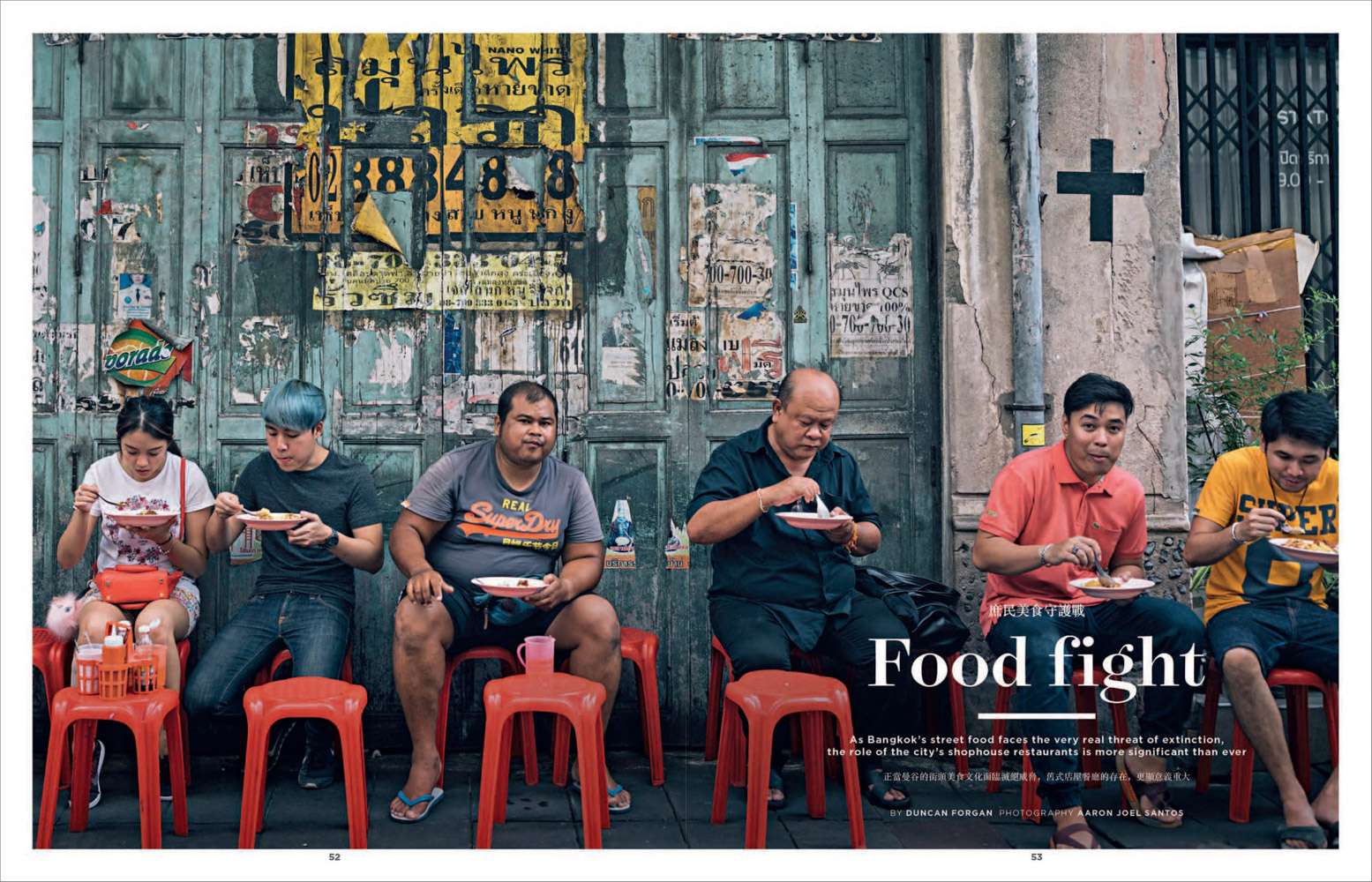 Shophouse restaurants in Bangkok for Hong Kong Airlines' inflight magazine.