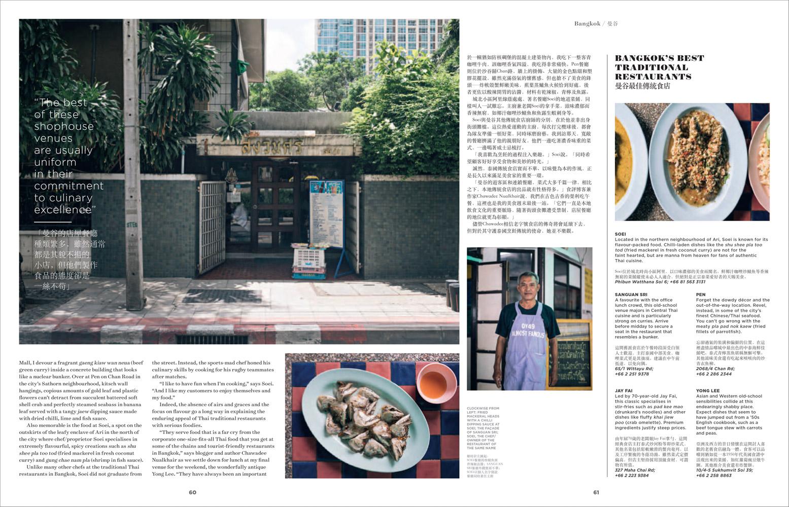 Bangkok_Shophouses-3