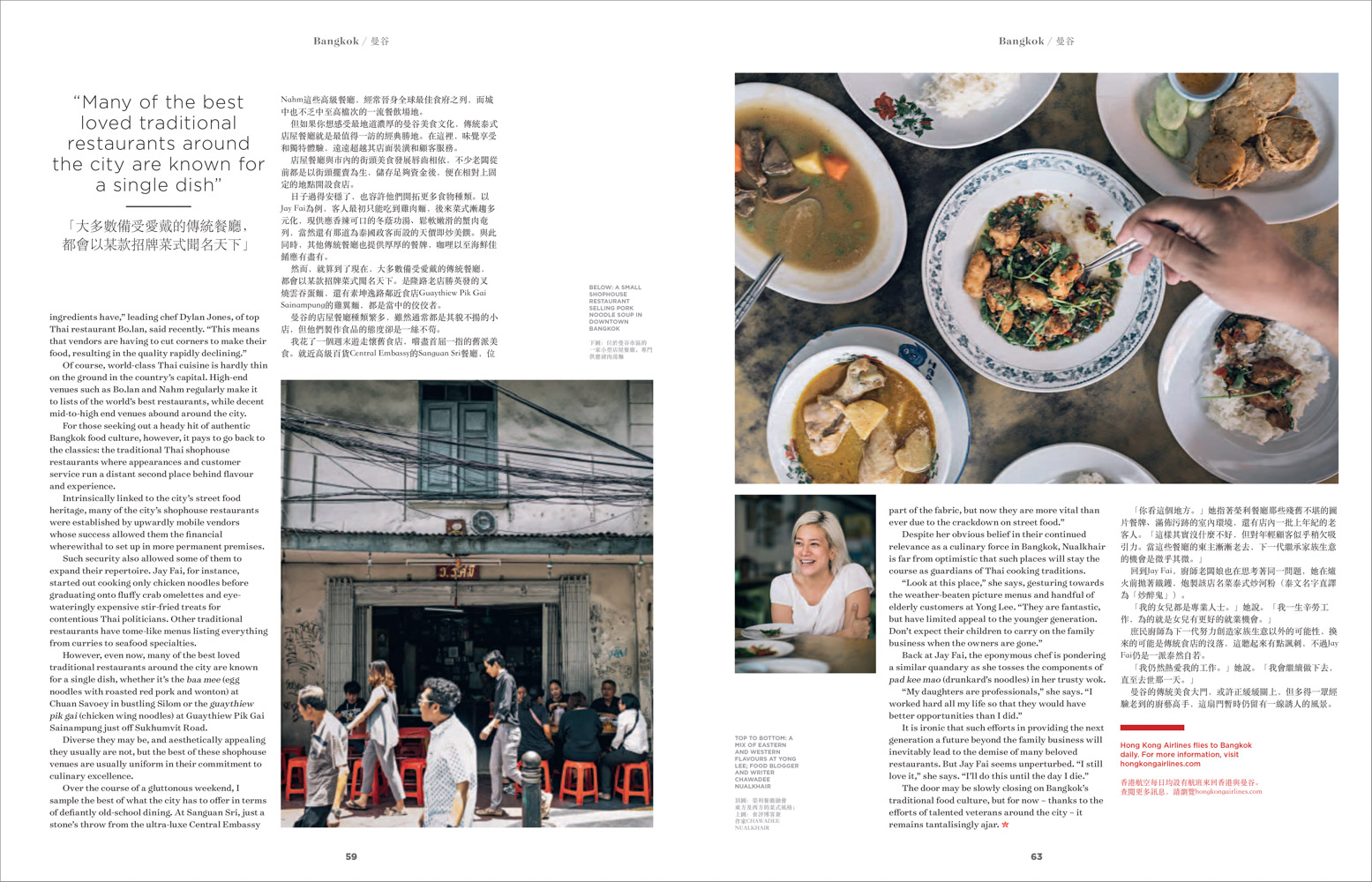 Shophouse restaurants in Bangkok for Hong Kong Airlines' inflight magazine.