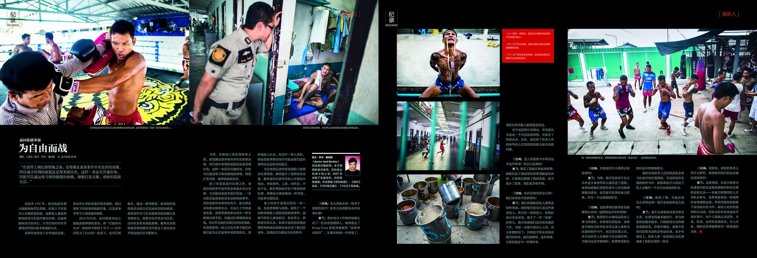 Prison-Fights-China-Tearsheet