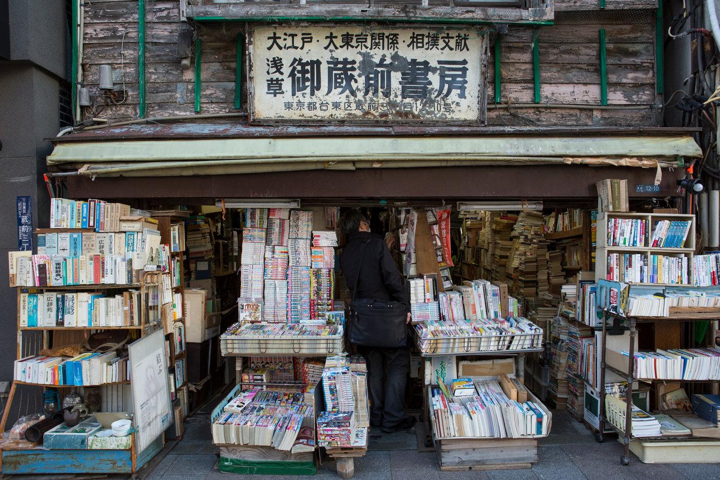 Used book store, Asakusa.