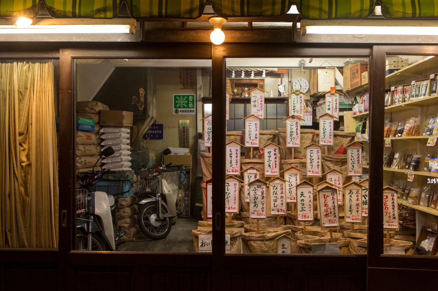 Rice store, Yanaka.