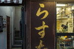 TokyoBookProject_Mingasson_0062