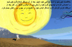 dari_Sun_and_Wind_pg3