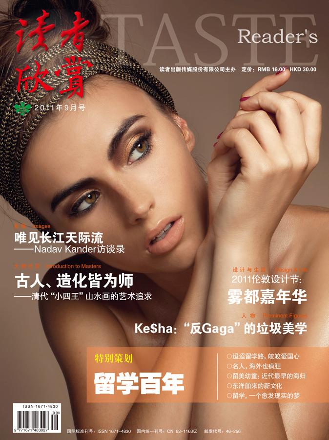 Duzhe-Xinshang-Magazine1