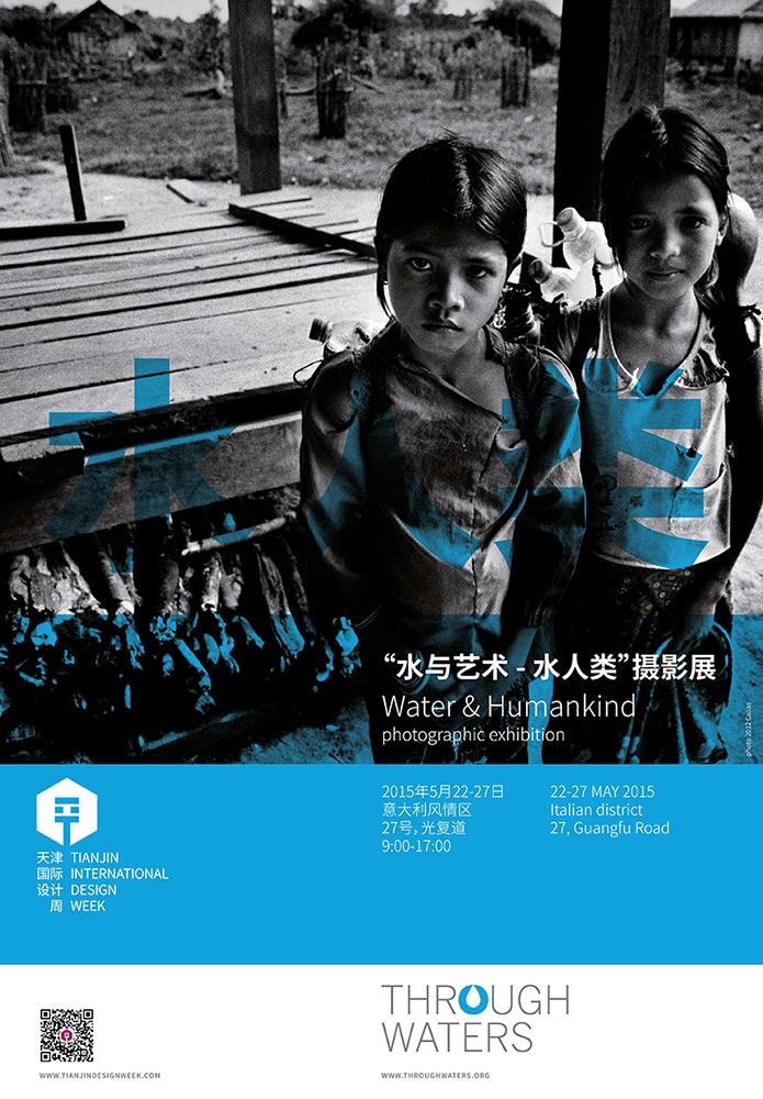 Tianjin International Design Week 5-2015 (China)