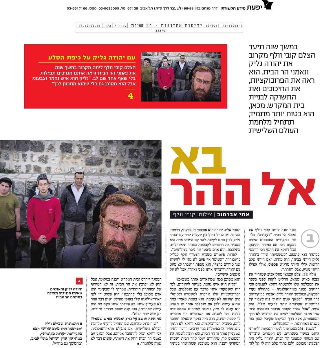 Yedioth Aharonot , Israel
