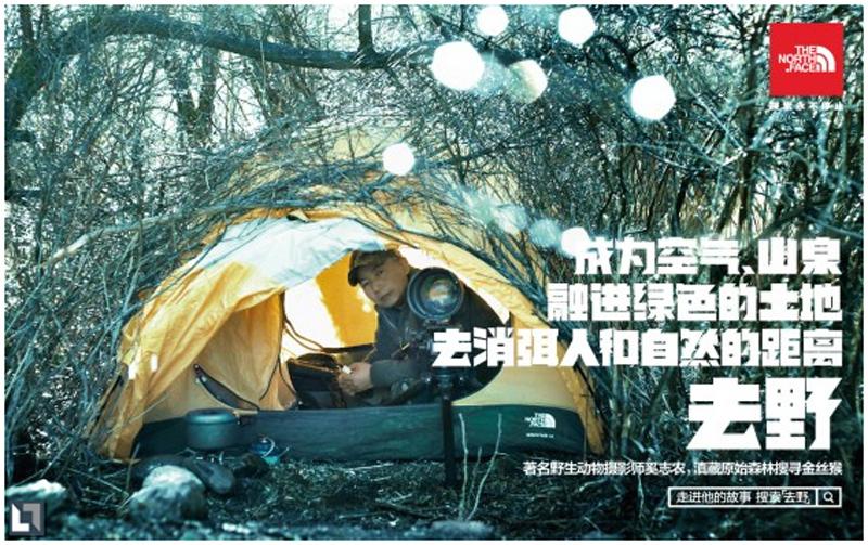 The North Face, {quote} Go Wild{quote} campaign, 2012